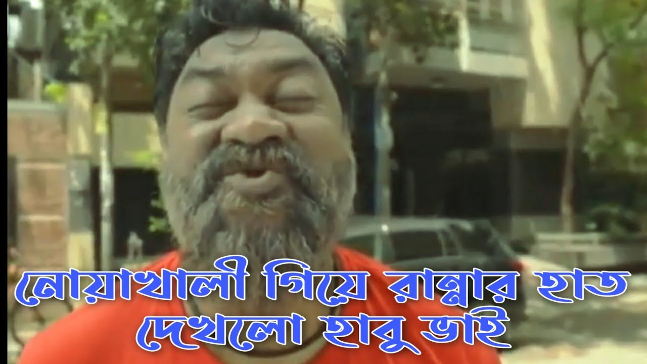 তোমার রান্নার হাতটা একটু দেখবো।হাবু মিয়া।  bachelor point। noakhali shooting