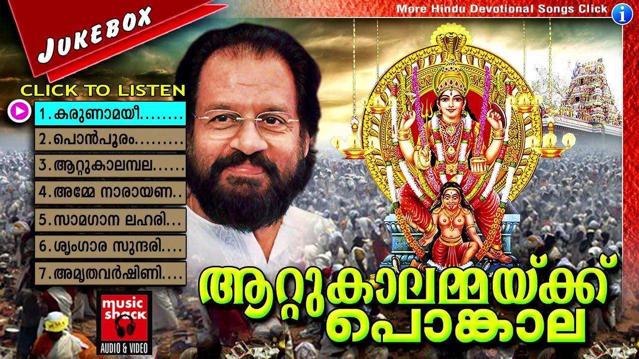 Attukal devi songs download: attukal devi mp3 malayalam songs.