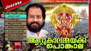 Hindu Devotional Songs Malayalam | ആറ്റുകാലമ്മയ്ക്ക് പൊങ്കാല | Attukal Amma Devotional Songs New