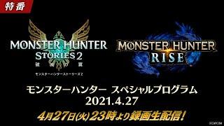モンスターハンター スペシャルプログラム 2021.4.27