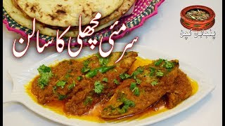 Fish Curry Recipe سرمئی مچھلی کا سالن Fish Ka Salan Best Recipe for Health (Punjabi Kitchen)