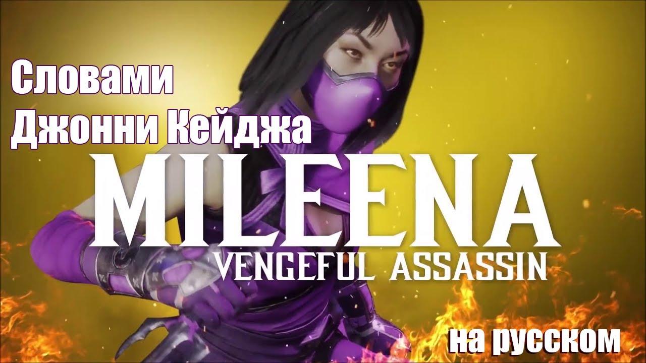 Встречайте Милину! – Трейлер / Словами Джонни Кейджа (на русском) – Mortal Kombat 11