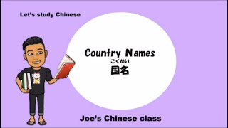 【台灣の中國語を勉強しましょ 】Let's learn country names in Chinese! 讓我們一起學習國家的名字吧!#WithMe and learn