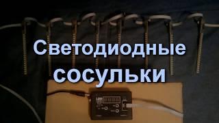 Светодиодные сосульки