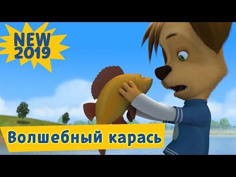 Волшебный карась 🐟 Барбоскины 🐟 Новая серия   197   Премьера!