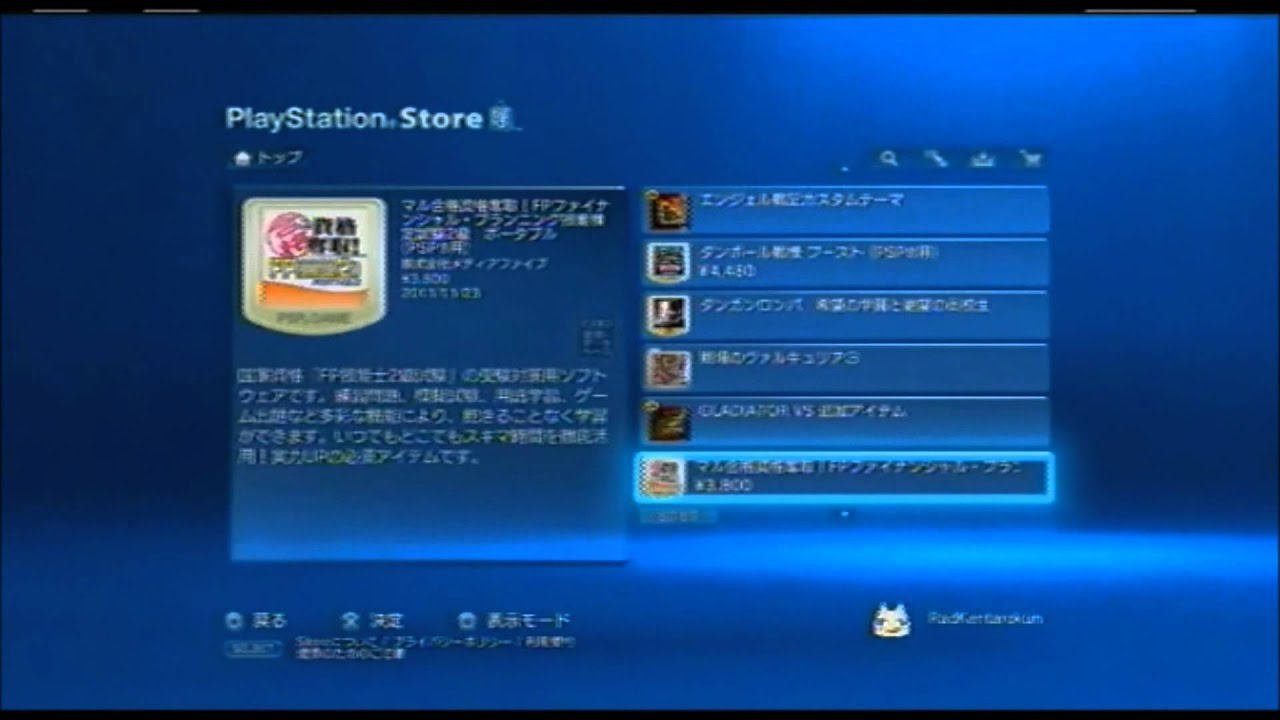 how to change psn avatar on ps3