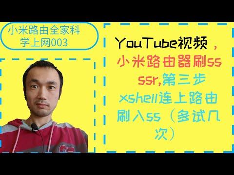 小米路由全家科学上网003,刷入ss ssr,完美看视频,苹果 安卓一起用