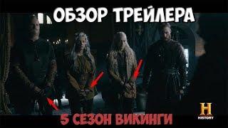 Что Показали в Трейлере 5 сезона Викингов? Покадровый разбор трейлера