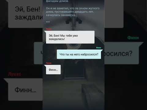 """Страшная история """"подвал"""" (часть 1)"""
