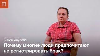 Феномен сожительства — Ольга Исупова