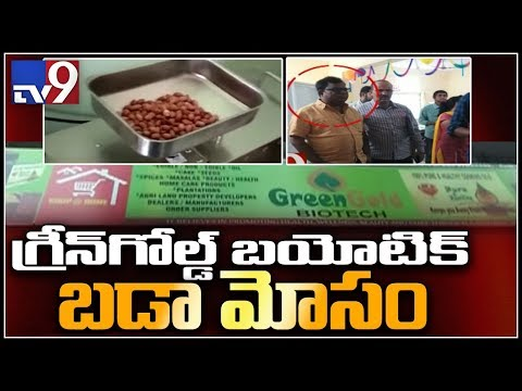 Groundnut Oil extraction Machine fraud in Hyderabad -TV9