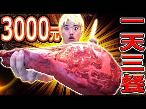 挑戰一天3000元吃三餐!必須自己料理超過2公斤的巨大肉塊來吃!