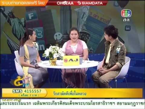 5 เช้าข่าวดี 1 AUG 2012 หมอนก Somchai Clinic