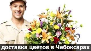 видео доставка цветов по Новочебоксарску