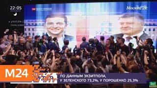 Смотреть видео Зеленский лидирует на президентских выборах Украины - Москва 24 онлайн