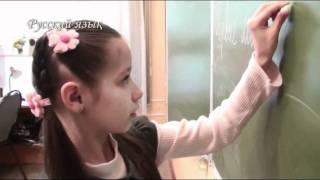 Русский язык урок 4А класса 2011