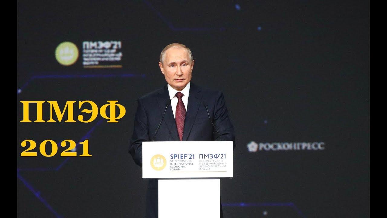 Открытие Петербургского международного экономического форума.