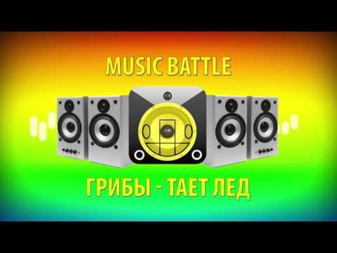 Music Battle: Grebz Melts Ice thumb