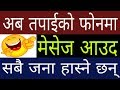 Funny Message And Notification Ringtone For All Android Mobile | New Funny Ringtone App | In Nepali