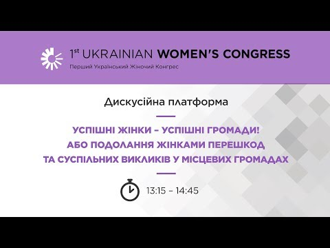 UKRAINIAN WOMEN`S CONGRESS - Discussion platform 5