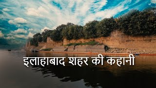 इलाहाबाद शहर की कहानी | प्रयागराज की कहानी | The Story of Allahabad | Prayagraj