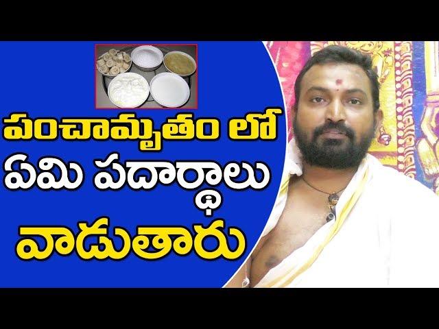 How To Make Panchamrutham In Telugu | పంచామృతాలు అంటే ఏమిటి.? | Bhakthi Telugu