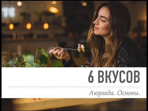 6 вкусов. Сбалансированное питание. Аюрведа.
