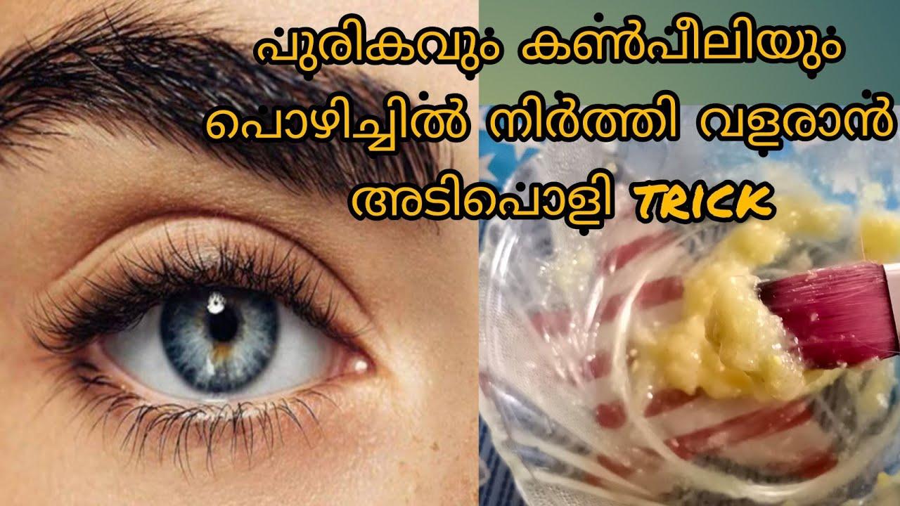 പുരികം വളരാൻ  Regrowth Gel For Eyebrows & Eyelashes  Malayalam