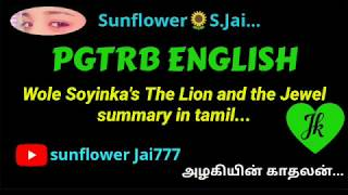 PGTRB English - Wole Soyinka's The Lion and the Jewel summary in tamil...