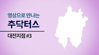 추닥터스 소개영상 ㅣ 대전지점 #3