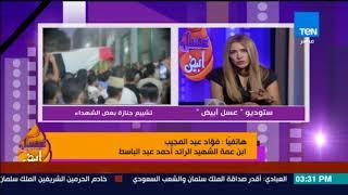 عسل أبيض - فؤاد عبد المجيب: الشهيد