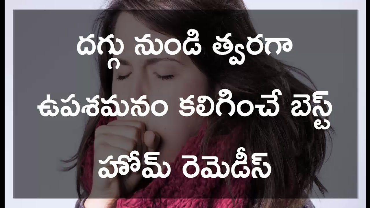 5 home remedies for cough in telugu 5 home remedies for cough in telugu ccuart Gallery