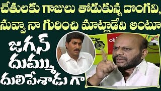 TDP MLA Varma Strong Warning to YS Jagan for COmments on Him at Padaytra # 2day 2morrow