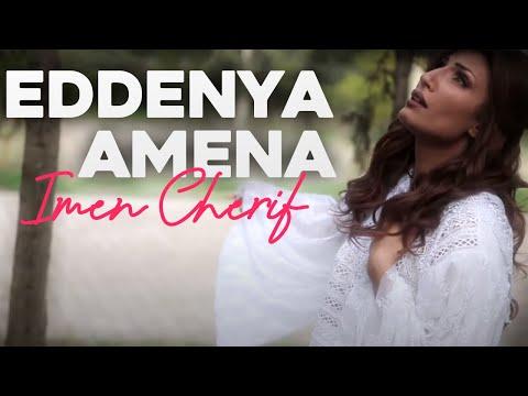 Imen Cherif -  Eddenya Amena | الدنيا أمانة - إيمان الشريف
