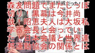 森友問題【そこに権力がないと事は動かない、稲田朋美が所属する日本会議のバックにロータリークラブが間を持つ世界連邦運動があり、世界連邦日本国会委員会にこれまた稲田朋美が所属】