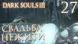 Прохождение Dark Souls 3 — Часть 27: СВАДЬБА НЕЖИТИ +КОВЕНАНТ ТЕМНОЙ ЛУНЫ