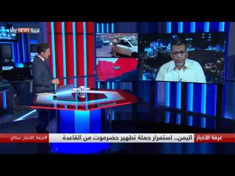 اليمن.. استمرار حملة تطهير حضرموت من القاعدة  - نشر قبل 5 ساعة
