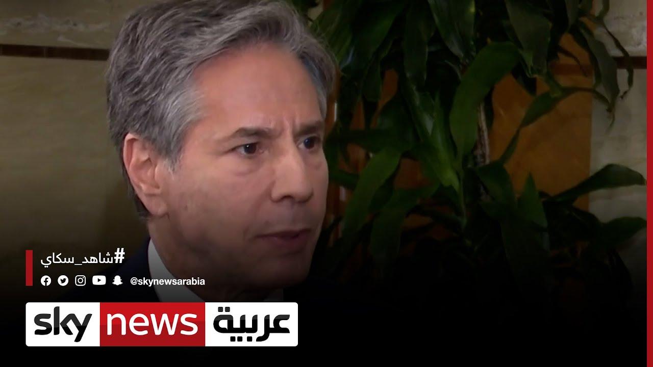 أنتوني بلينكن لسكاي نيوز عربية: عازمون على ألا تحصل إيران على السلاح النووي  - نشر قبل 2 ساعة