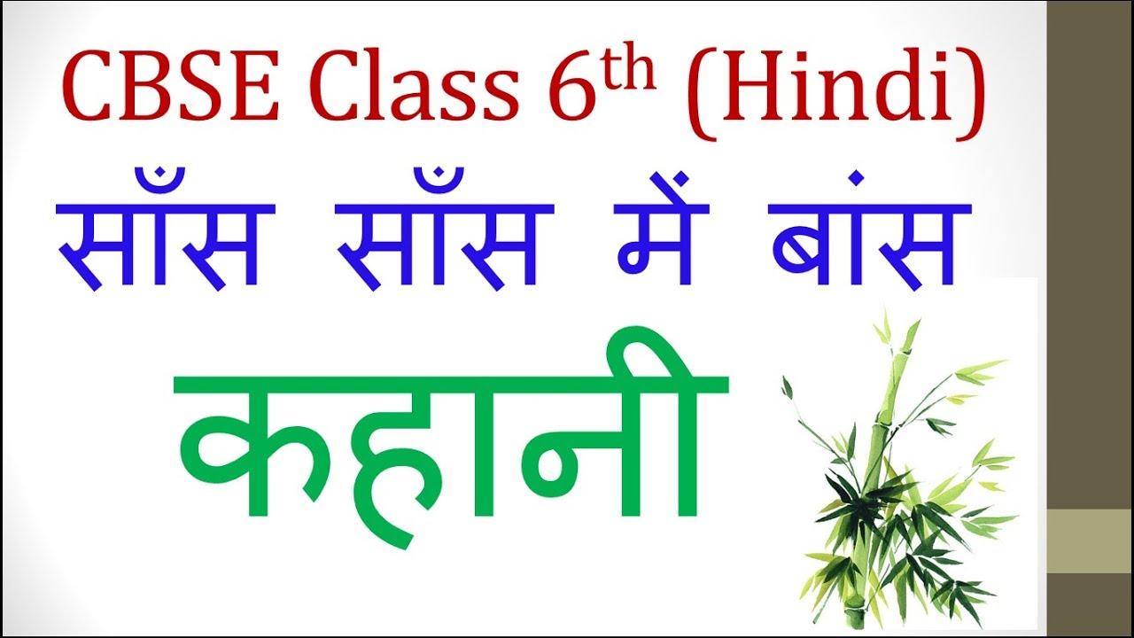 Vasant – Saans Saans Mein Baans (साँस साँस में बांस) Full Lesson - CBSE  Class 6th Hindi