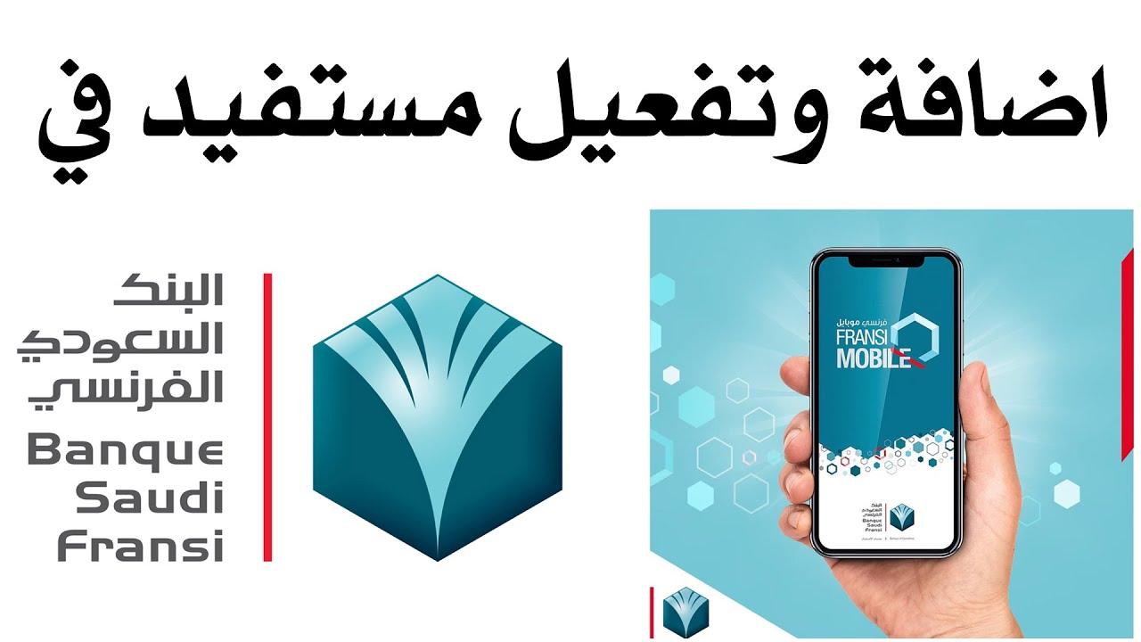 اضافة وتفعيل مستفيد في بنك السعودي الفرنسي Youtube