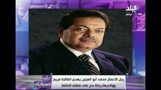 رجل الاعمال محمد ابو العينين يهدي الطالبة مريم ووالديها رحلة حج علي نفقته الخاصة