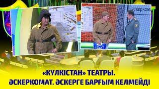 Download lagu «Күлкістан» театры. Әскеркомат. Әскерге барғым келмейді