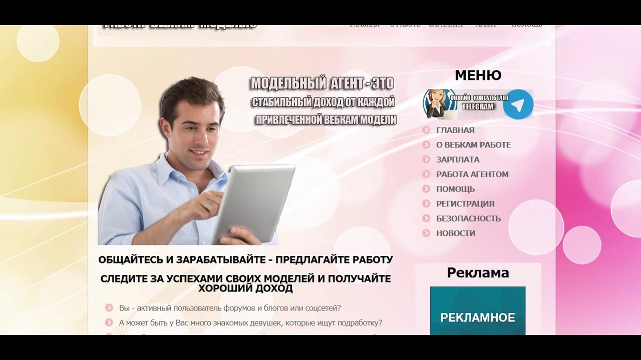 Регистрация на вебкам работа по вемкам в плёс
