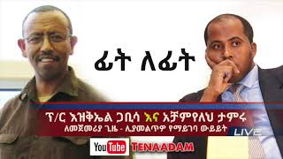 Hiber Radio Presents Professor Ezekiel Gebissa & Achamyeleh Tamiru | Part 1 of 2