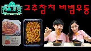 [쭈랑용이랑] 편스토랑9회차 우승상품 이정현의 고추참치…