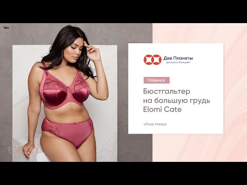 Бюстгальтер Elomi Cate, большие размеры чашки GG, H, HH, J, JJ – купить в Москве и СПб