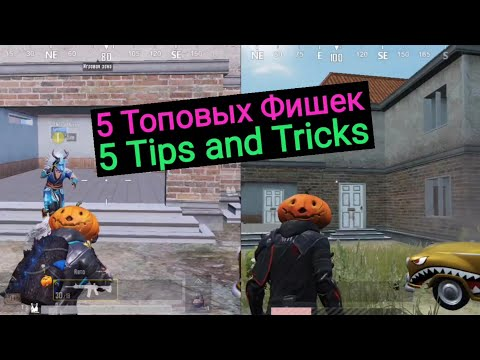 5 Топовых Фишек в Pubg Mobile | 5 Tips And Tricks Feat Godnixon Gaming