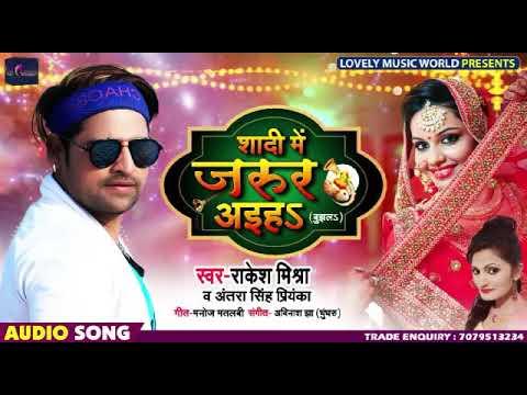 Shadi Me Jarur Aiha (Rakesh Mishra) 2019