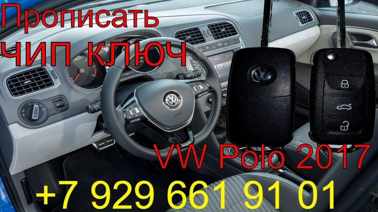 прописка ключа volkswagen polo седан