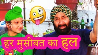 हर मुसीबत का हल | Solution of Every Problem | Funny Jokes in Hindi | Sardar and Son Comedy Videos